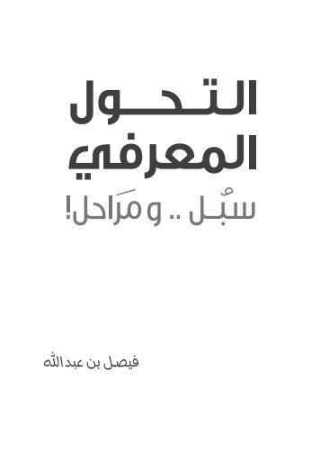 كتاب التحويل المعرفي - فيصل بن عبدالله بن محمد آل سعود