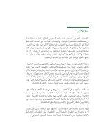 كتاب التحويل المعرفي - فيصل بن عبدالله بن محمد آل سعود - Page 5