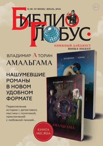 «Библио-Глобус. Книжный дайджест» №06-07 июнь-июль, 2018