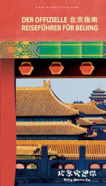 Gongting Cai - Beijing This Month
