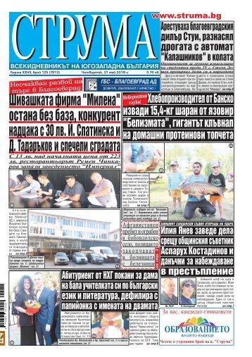 """Вестник """"Струма"""" брой 125"""