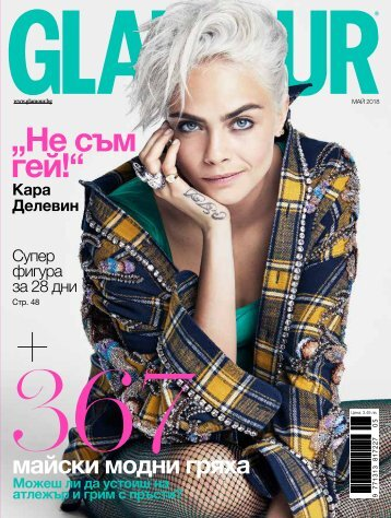 glamour-may-2018