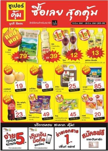SK Brochure
