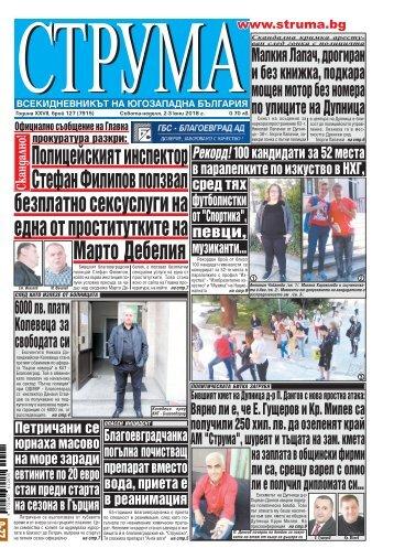"""Вестник """"Струма"""", брой 127"""