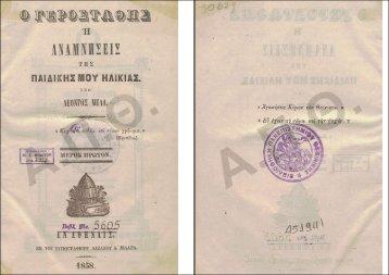 ΓΕΡΟΣΤΑΘΗΣ ή ΑΝΑΜΝΗΣΕΙΣ ΤΗΣ ΠΑΙΔΙΚΗΣ ΜΟΥ ΗΛΙΚΙΑΣ - ΛΕΩΝ ΜΕΛΑΣ 1858