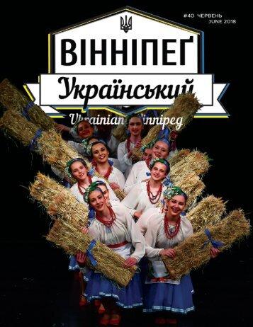 Вінніпеґ Український № 16 (40) (June 2018)