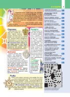 Магия жизни №5 - Page 3