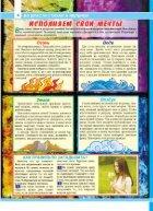 Магия жизни №5 - Page 4