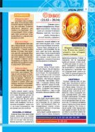 Магия жизни №5 - Page 5