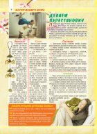 Магия жизни №5 - Page 6