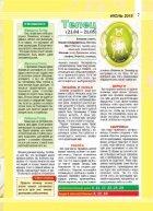 Магия жизни №5 - Page 7