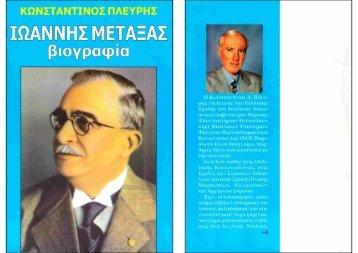Ιωάννης Μεταξάς Βιογραφϊα - Κων.Πλεϋρης
