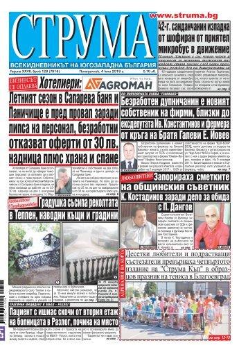 """Вестник """"Струма"""",  брой 128"""