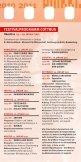 UMut_Umschlag_Cottbus_Layout 1 - Jugendhilfe Cottbus - Seite 2