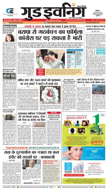 GOOD EVENING-INDORE-09-06-2018