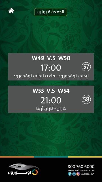 مباريات كأس العالم 2018