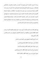 A5_Muntada_alandalus 1 Seite - Page 4