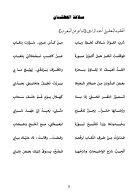 A5_Muntada_alandalus 1 Seite - Page 5