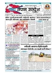 Madhaya Nepal Sandesh Weekly 2075-02-27