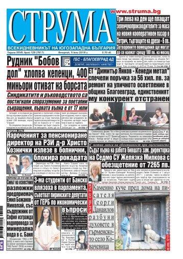 """Вестник """"Струма"""", брой 129, 5 юни 2018 г., вторник"""