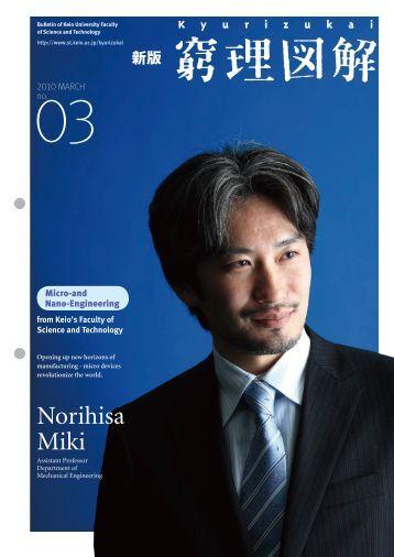 Norihisa Miki - Keio University