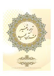 TARJUMA AND TAFSIER QURAN BY KUSHKAKI AND SALJUQI CONTENTS