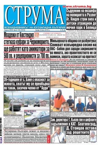 """Вестник """"Струма"""", брой 130, 6 юни 2018 г., сряда"""