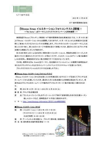 『Blossa Xmasイルミネーションフォトコンテスト』開催 ... - NTT都市開発