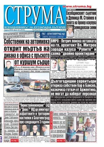 """Вестник """"Струма"""", брой 131, 7 юни 2018 г., четвъртък"""