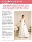 Жених и Невеста - 2018 Июнь - Page 7