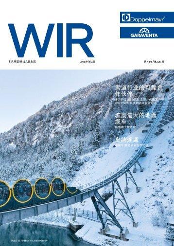 WIR 03/2018 [CN]