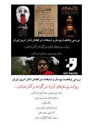 بررسی وضعیت پوستر و تبلیغات در فضای تئاتر امروز ایران