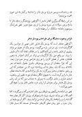 بررسی وضعیت پوستر و تبلیغات در فضای تئاتر امروز ایران - Page 3