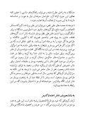بررسی وضعیت پوستر و تبلیغات در فضای تئاتر امروز ایران - Page 6