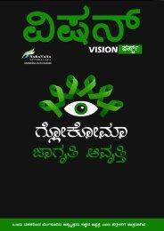 Glaucoma Kannada edition High res
