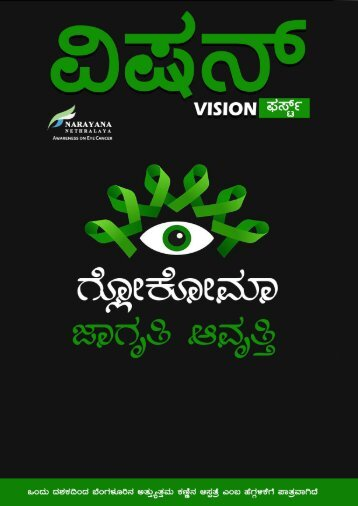 Glaucoma Kannada edition High res