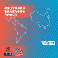 探索拉丁美洲和加 勒比地区与中国合 作的新空间