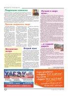 """Газета """"Новый Компас"""" (Номер от 7 июня 2018) - Page 2"""