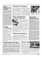 """Газета """"Новый Компас"""" (Номер от 7 июня 2018) - Page 3"""