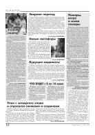 """Газета """"Новый Компас"""" (Номер от 7 июня 2018) - Page 4"""