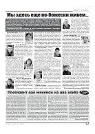 """Газета """"Новый Компас"""" (Номер от 7 июня 2018) - Page 5"""