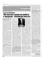"""Газета """"Новый Компас"""" (Номер от 7 июня 2018) - Page 6"""