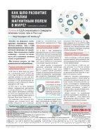 """Газета """"Новый Компас"""" (Номер от 7 июня 2018) - Page 7"""