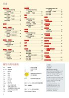 Complete_Catalogue_China_2018_2019_Page1-108_Web_Version.compressed - Page 2