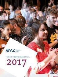 Otchet o deyatelnosti Fond EVZ 2017