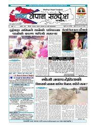 Madhaya Nepal Sandesh Weekly 2075-03-03  - Final