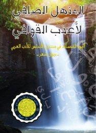 Diwan_ebook 1