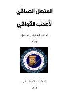 Diwan_ebook 1 - Page 2