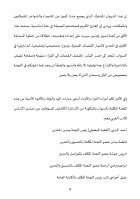 Diwan_ebook 1 - Page 5