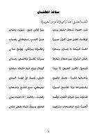 Diwan_ebook 1 - Page 6